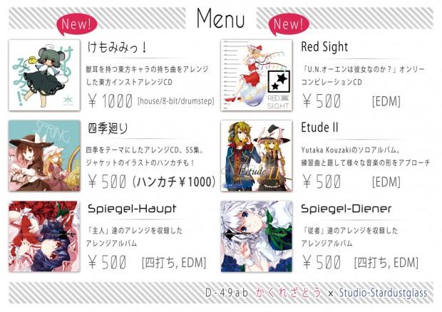 おしながき-20130526